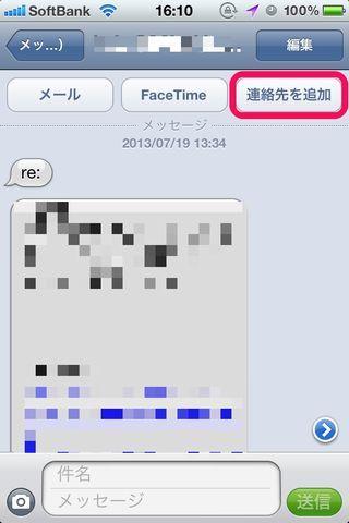 sb-spam1