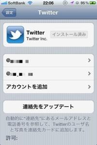 twi-account-delete-iph2