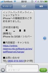 reserveiphone5s7