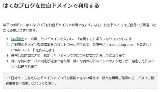 hatebudomain2