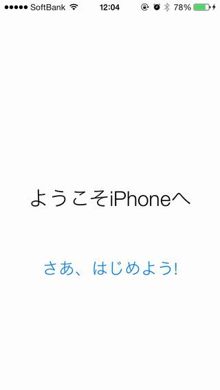 iphone5sstart17