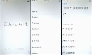 iphone5sstart4-1