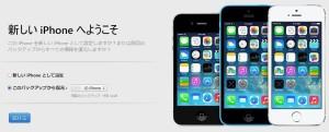 iphone5sstart9
