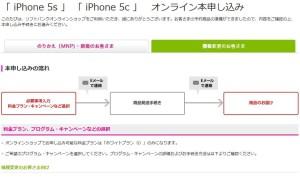sbiphone5sadmin1