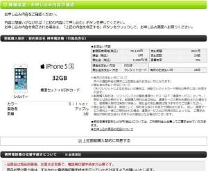 sbiphone5sadmin8