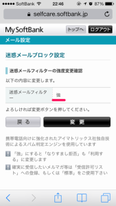 againstspamsbemail6