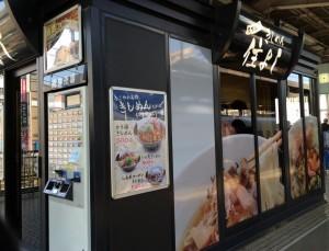 kishimensumiyoshi1