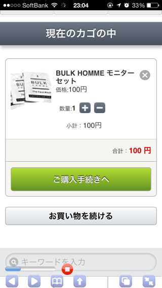 Bulkhommesample10