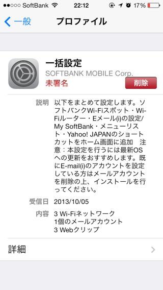 Isoftbank push02