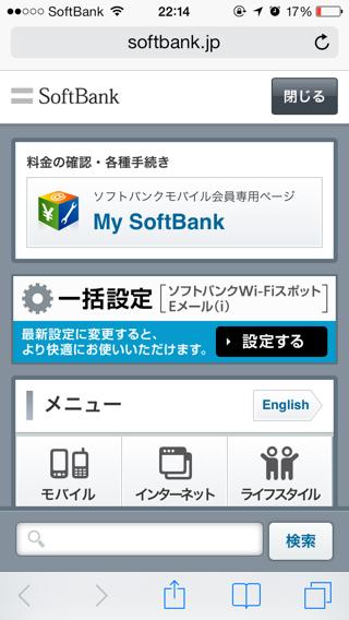 Isoftbank push08