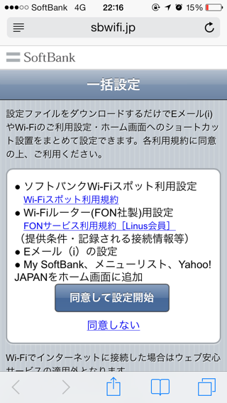 Isoftbank push09