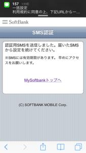 isoftbank-push10.png