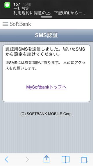 Isoftbank push10