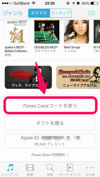 itunescard-ios1