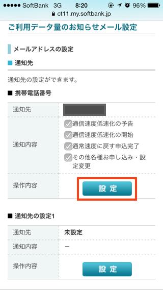 Softbank restri02