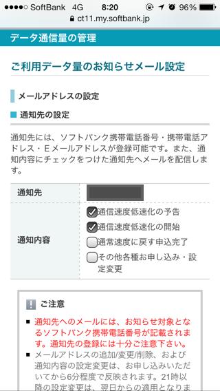 Softbank restri03