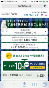 softbank10years01.png