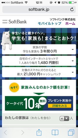 Softbank10years01