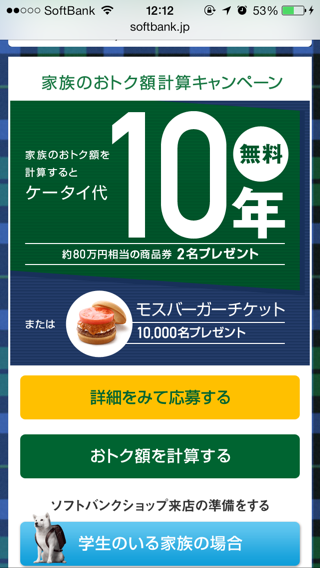 Softbank10years02