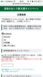 softbank10years04.png