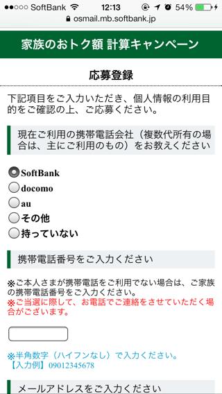 Softbank10years04