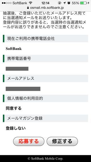 Softbank10years05
