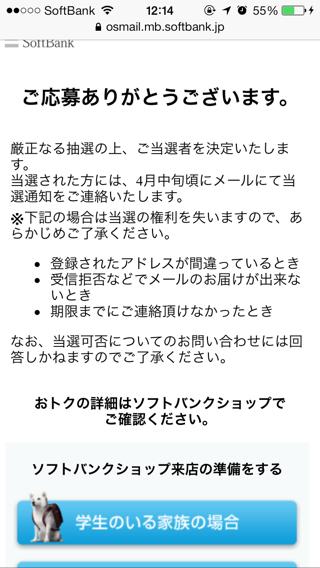 Softbank10years06