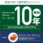 softbank10yearslogo