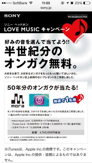 Sony50years01