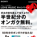 sony50yearslogo
