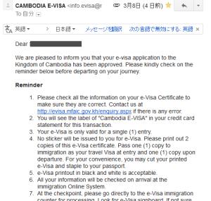 cambodia-visa15.png