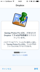 geotagphoto04