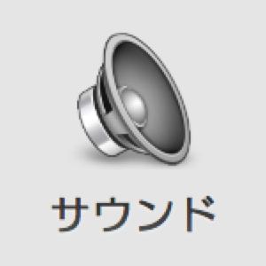 soundadj-logo