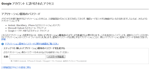 gmail-iphone08