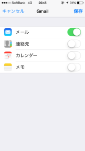 gmail-iphone14