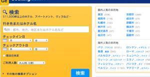 201407bookingcom01