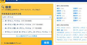 201407bookingcom02