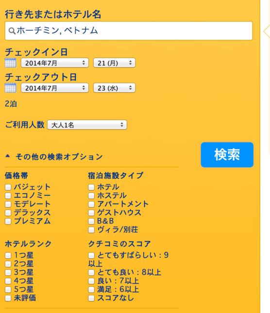 201407bookingcom03