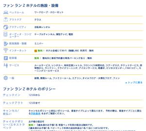 201407bookingcom09