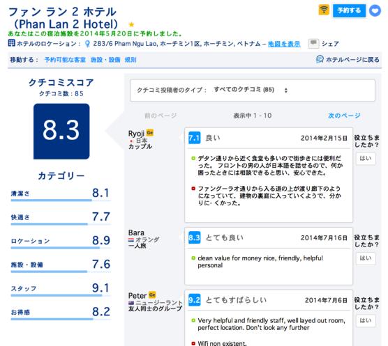 201407bookingcom10