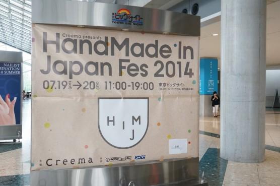 201407handmadefes201401