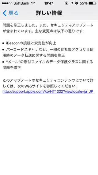 ios712-02