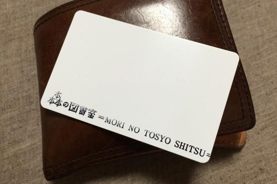 morinotosyoshitsu-05