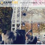 201408campfire-logo