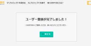 201408campfire05