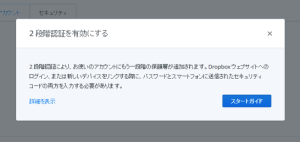 201410dropbox2stepverification07.png