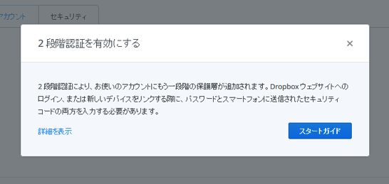 201410dropbox2stepverification07