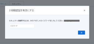 201410dropbox2stepverification08.png