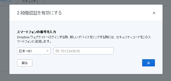 201410dropbox2stepverification10