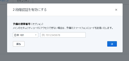 201410dropbox2stepverification12